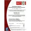 Cертификат ISO 9001:2015