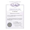 Cвидетельство о государственной регистрации программы ИС «Кворум»