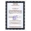 Сертификат программного комплекса