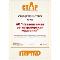 СТАР, ПАРТАД, сертификат, НРК, участник, трансфер-агент