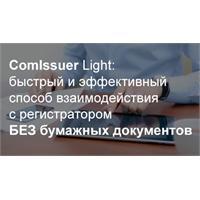 документооборот, запрос, регистратор, эмитент, электронный, ЭДО