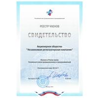 сертификат, ведение реестра, регистратор, реестродержатель
