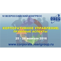 НРК, конгресс, корпоративное управление, регистратор, ведение реестра, акционеры, совет директоров