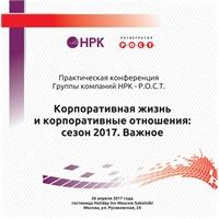 Конференция, НРК, РОСТ, Р.О.СТ. эмитенты, корпоративное управление