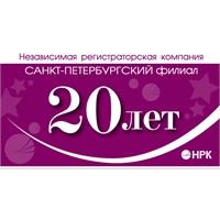 открытка, НРК, Санкт-Петербург, филиал, 20 лет, юбилей, эмитент, акционер