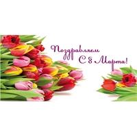 НРК, поздравление, 8 марта, эмитенты, акционеры, открытка